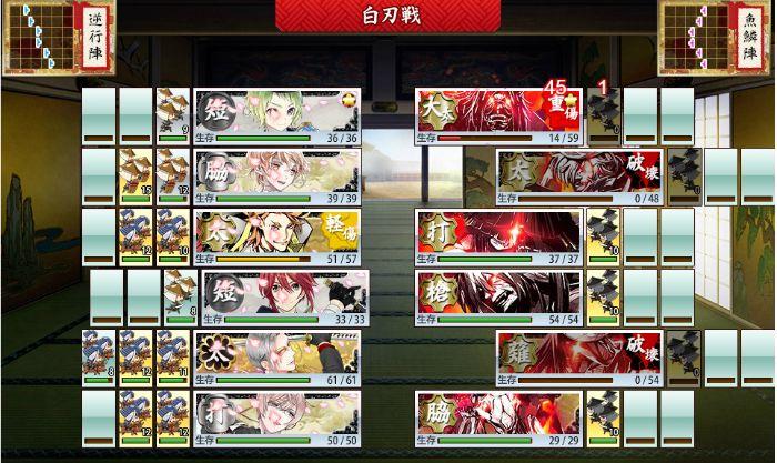 江戸城 ボス戦の画面