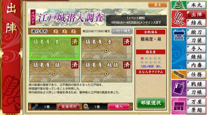 江戸城潜入調査のイベ画面