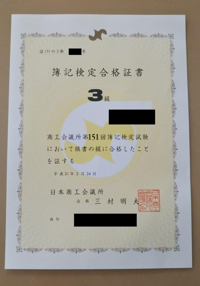 簿記3級 伏字