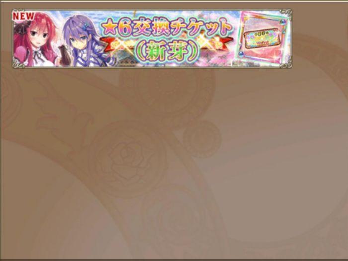 ☆6チケット-画面