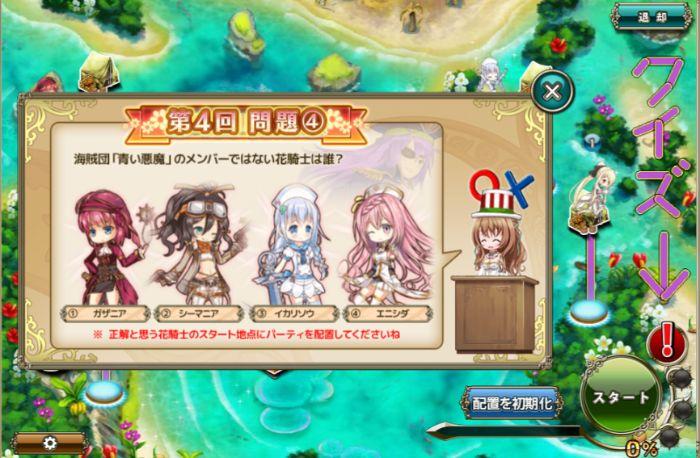花騎士クイズ4問目修正画像