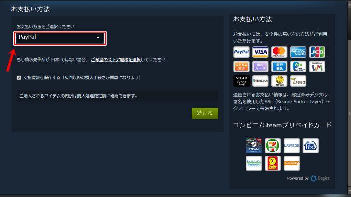 購入画面3
