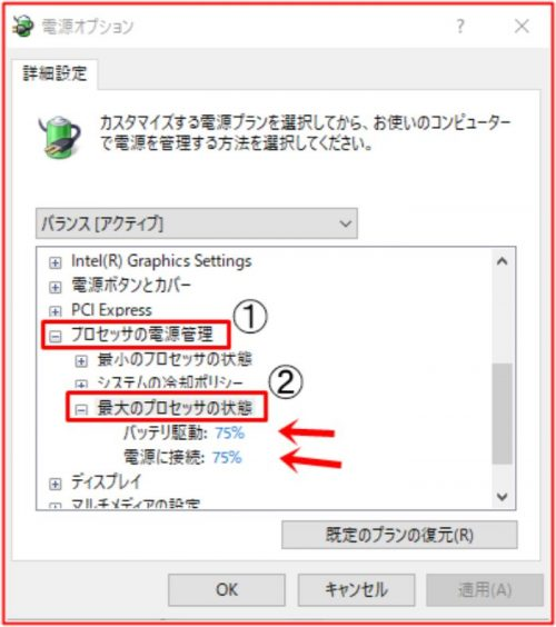 CPU設定6完
