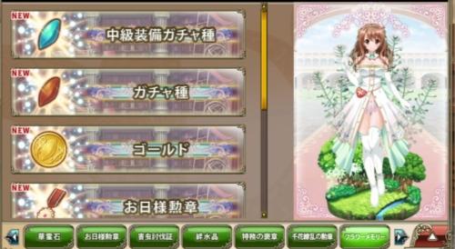 フラワーメモリー ☆3