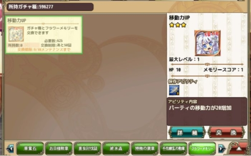 Fm☆3 交換画面
