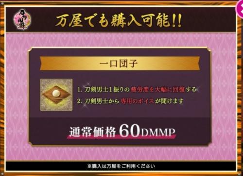 刀剣 月見団子4