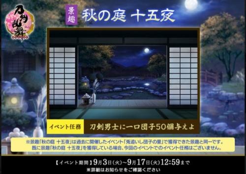 刀剣 月見団子3