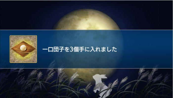 月見 ボスマス報酬2