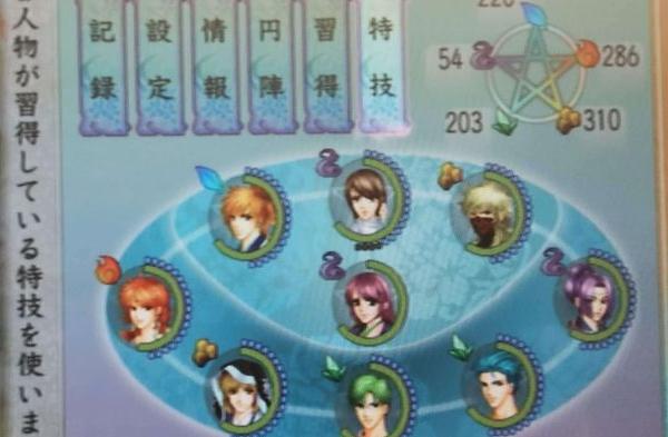 遥か3円陣システムの画像