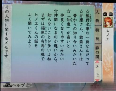 ヒノエ 攻略画面1