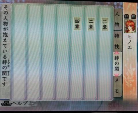 ヒノエ 攻略画面2