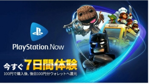 PS now 100