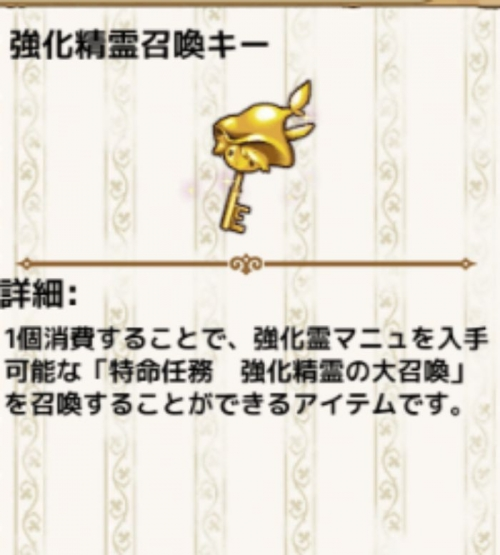強化妖精のキー