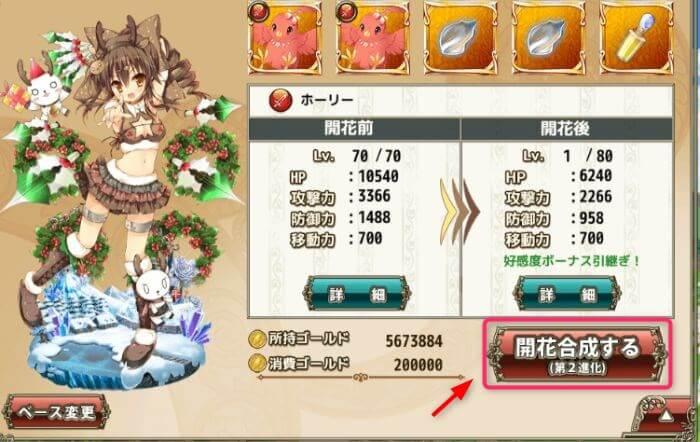 開花ホーリー6