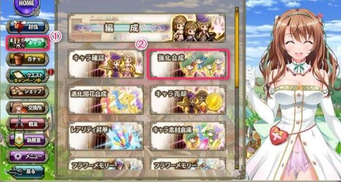 花騎士メニュー1