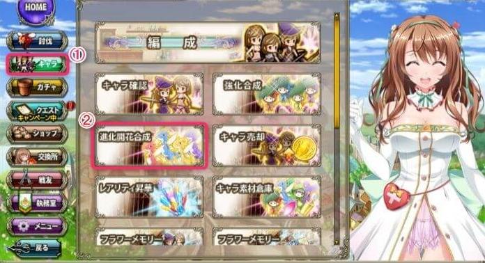 花騎士メニュー2
