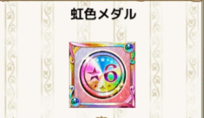 虹メダル 説明