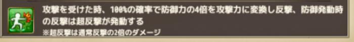 超反撃アビ