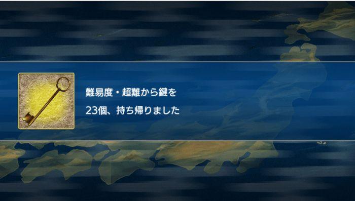 江戸城 鍵ゲット