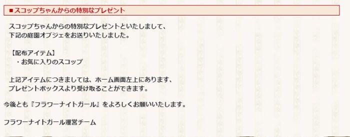 エイプリル 花騎士5