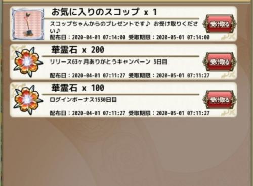 エイプリル 花騎士7
