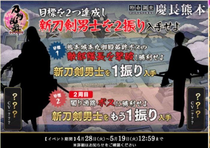 慶長熊本5