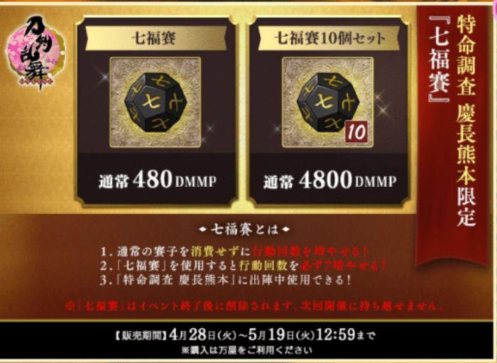 慶長熊本8