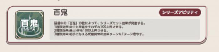 百鬼シリーズ2