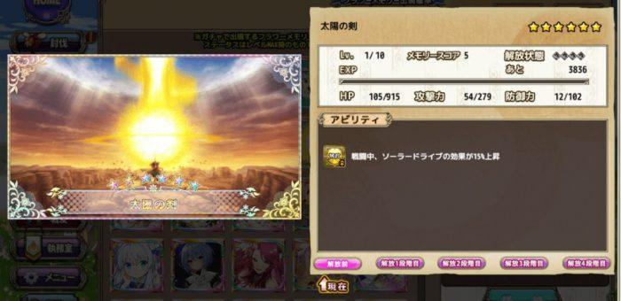 FM 太陽の剣
