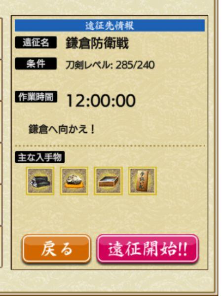 鎌倉防衛戦
