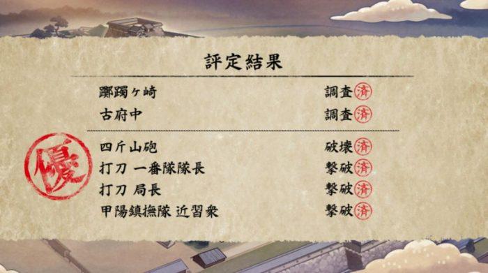 特命調査-慶応甲府27