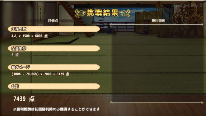カラクリ100階7