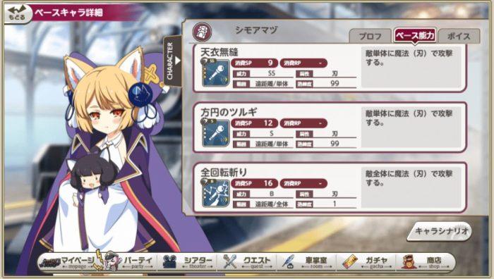 シモアマヅ3