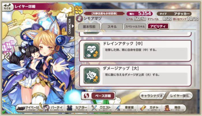 シモアマヅ2
